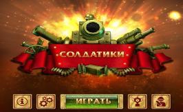 солдатики онлайн логотип