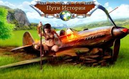 пути-истории-игра